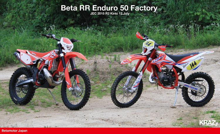 new beta rr2t enduro 50 70 factory just my cool krazy web magazine contents. Black Bedroom Furniture Sets. Home Design Ideas